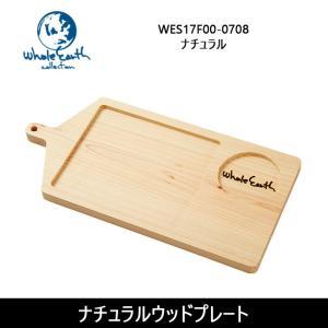 Whole Earth ホールアース お皿 ナチュラルウッドプレート WES17F00-0708 【BBQ】【COOK】|highball