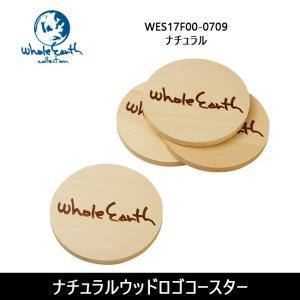 Whole Earth ホールアース コースター ナチュラルウッドロゴコースター WES17F00-0709 【BBQ】【CZAK】|highball