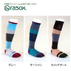 RASOX/ラソックス スポーツソックス HID+RASOX WA WHR001|highball
