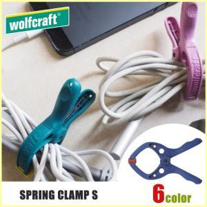 wolfcraft ウルフクラフト SPRING CLAMP S WF-001 クランプ 洗濯ばさみ クリップ フック 【雑貨】 highball