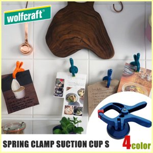 wolfcraft ウルフクラフト SPRING CLAMP SUCTION CUP S WF-004 クランプ 洗濯ばさみ クリップ フック 吸盤式 キッチン リビング バス 【雑貨】 highball