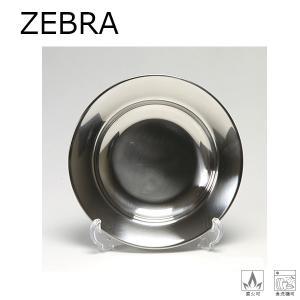 ゼブラ ZEBRA お皿 ディーププレート 20cm|highball