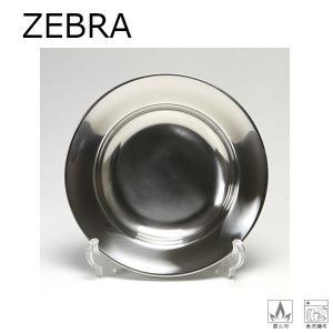 ゼブラ ZEBRA お皿 ディーププレート 23cm|highball