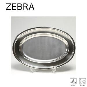 ゼブラ ZEBRA お皿 オーバルプレート 40cm|highball