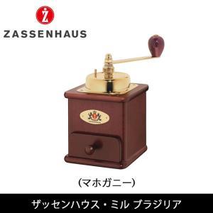 ZASSENHAUS ザッセンハウス ザッセンハウス・ミル ブラジリア(マホガニー) MJ-1302/M 【雑貨】 コーヒーミル 手挽き|highball