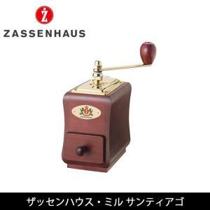 ZASSENHAUS ザッセンハウス ザッセンハウス・ミル サンティアゴ MJ-0803 【雑貨】 コーヒーミル|highball