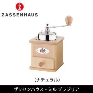 ZASSENHAUS ザッセンハウス ザッセンハウス・ミル ブラジリア(ナチュラル) MJ-0805 【雑貨】 コーヒーミル|highball