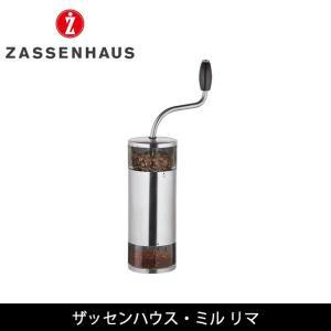 ZASSENHAUS ザッセンハウス ザッセンハウス・ミル リマ MJ-0807 【雑貨】 コーヒーミル|highball