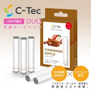 C-Tec DUO フレーバーカートリッジ - シナモンアップル USB充電式・節煙・減煙 シーテックデュオ用交換カートリッジ highendberrystore