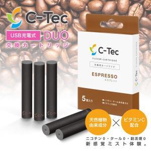 電子タバコ C-Tec DUO 交換カートリッジ エスプレッソ シーテック・デュオ USB充電式・節煙・減煙・電子タバコ|highendberrystore