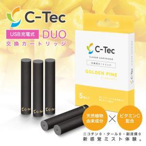 C-Tec DUO フレーバーカートリッジ - ゴールデンパイン USB充電式・節煙・減煙 シーテックデュオ用交換カートリッジ highendberrystore