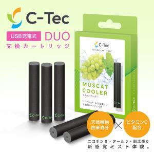C-Tec DUO フレーバーカートリッジ - マスカットクーラー USB充電式・節煙・減煙 シーテックデュオ用交換カートリッジ highendberrystore