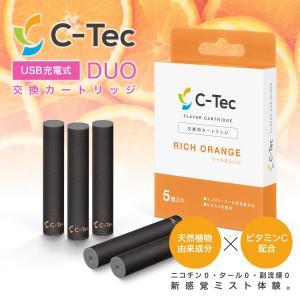 C-Tec DUO フレーバーカートリッジ - リッチオレンジ USB充電式・節煙・減煙 シーテックデュオ用交換カートリッジ|highendberrystore