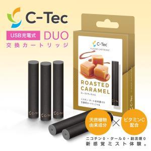 電子タバコ C-Tec DUO 交換カートリッジ ローストキャラメル シーテック・デュオ USB充電式・節煙・減煙・電子タバコ|highendberrystore