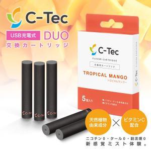 C-Tec DUO フレーバーカートリッジ - トロピカルマンゴー USB充電式・節煙・減煙 シーテックデュオ用交換カートリッジ|highendberrystore
