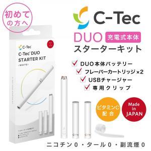 C-Tec DUO スターターキット ホワイト シーテック公式 カートリッジ2本付属 ニコチン なし 節煙 禁煙|highendberrystore