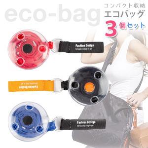 エコバッグ 折りたたみバッグ 3個セット 黒・青・赤 防水 コンパクトに収納 コンビニ ショッピングバッグ マイバッグ highendberrystore