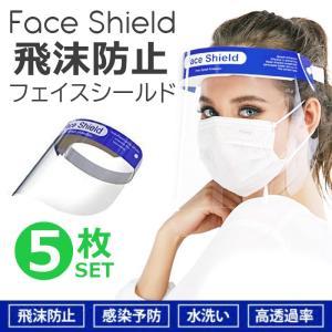 フェイスシールド 在庫あり 5枚セット 飛沫防止 フェイスカバー Mask 透明 マスク 防塵 鼻 目を保護 顔面カバー 軽量 通気性 安全 簡単装着 水洗い 即納 highendberrystore