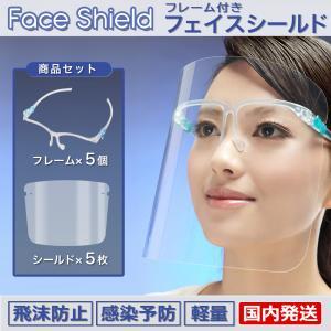 フレーム付きフェイスシールド 在庫あり フレーム5個&シールド5枚 セット 飛沫防止 フェイスカバー 目を保護 顔面マスク 透明 軽量 簡単装着 highendberrystore