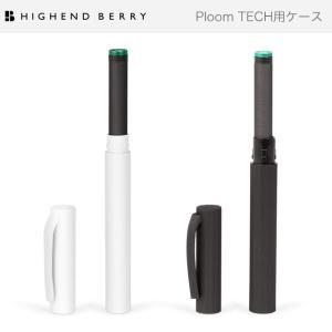 Highend berry Ploom TECH(プルームテック)用 ケース|highendberrystore