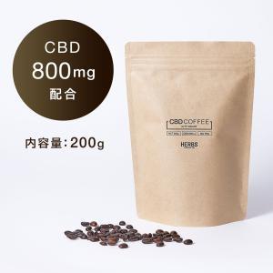 HERBS CBDコーヒー シティロースト 中細挽 200g CBD800mg 送料無料|highendberrystore