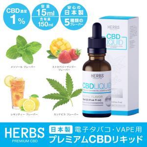 HERBS CBDリキッド 15ml 1% 高純度 高濃度 CBD150mg 配合 E-Liquid Cannabis Hemp ヘンプ|highendberrystore