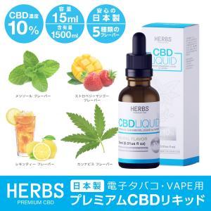 HERBS CBDリキッド 15ml 10% 高純度 高濃度 CBD1500mg 配合 E-Liquid Cannabis Hemp ヘンプ|highendberrystore