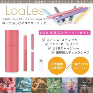 【LoaLes公式】LoaLes (ロアレス) スターターセット|highendberrystore