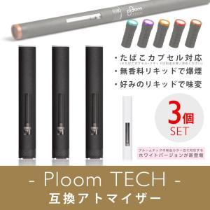 PLM  Ploom TECH(プルームテック)用 電子タバコ 互換アトマイザー カートリッジ 3本セット