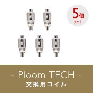 PLM  Ploom TECH(プルームテック)用 電子タバコ 互換アトマイザー 交換用コイル 5個セット|highendberrystore