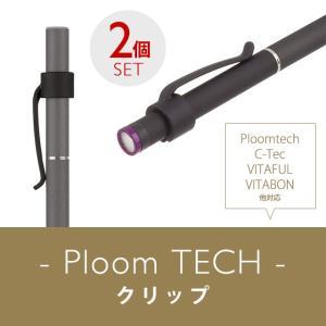 PLM  Ploom TECH(プルームテック)用 電子タバコ クリップ マットブラック 2個セット|highendberrystore