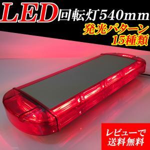 LED 回転灯 赤 レッカー車 積載車 54cm 12V-24V対応 赤色発光 トレーラー 船舶 マ...