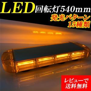 LED 回転灯 黄色 レッカー車 積載車 54cm 12V-24V対応 トレーラー 船舶 マグネット...