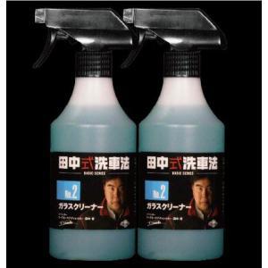 田中式洗車法No2ガラスクリーナー 2本セット|highlander