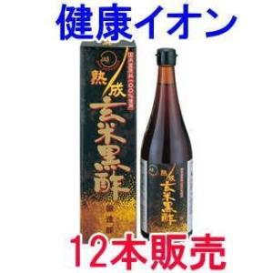 熟成玄米黒酢720ml(12本販売)【オリヒロ...の関連商品4