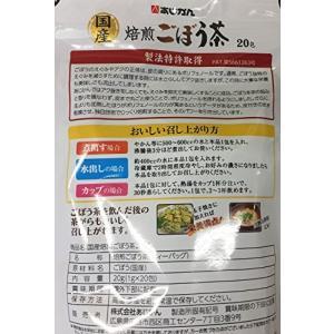 あじかん 国産焙煎ごぼう茶 1g×20包の関連商品9