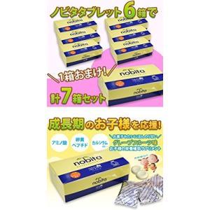 nobita ノビタ タブレット(グレープフルーツ味)6箱+おまけ1箱≪計7箱セット≫子供の身長を伸...