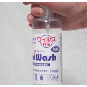 「ユニウォッシュ」スプレー式300ml容器入り(6個セット)※他商品との同梱不可 highmore