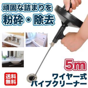排水管のつまり 排水管 掃除 解消 排水口 パイプ クリーナー 除去 ワイヤー
