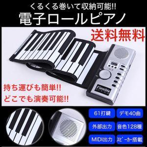電子ピアノ 安い くるくる巻ける ロールピアノ 61キー 収納便利