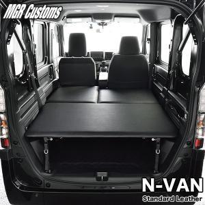 N-VAN / エヌバン JJ1/JJ2 ベッドキット・レザータイプ/クッション材20mm・NVAN車中泊 ベットキット・N-VAN 車中泊 マット・N-VANパーツ|highsideweb