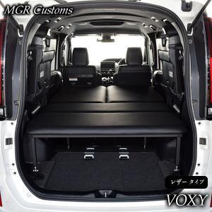 ヴォクシー車中泊 ベッドキット   80系 ベッドキット 日本製 ヴォクシー キャンピングカー 仕様...