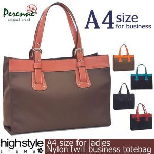 トートバッグ A4 通勤/perenne 3層構造 軽量 A4サイズ対応 カラービジネスバッグ highstyle