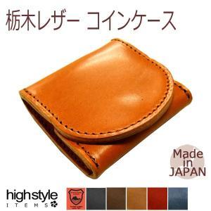 栃木レザー 小銭入れ栃木レザー仕様 国産 ボックスタイプ コインケース|highstyle