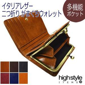 がま口 二つ折り財布 カードポケット8枚本革 本革 イタリアレザー 大開き 多収納 ガマグチ 二つ折りウォレット|highstyle