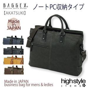 ブリーフケース 2WAY BAGGEX 暁 アンティーク調フェイクレザー ビジネスバッグ ノートPC収納タイプ highstyle