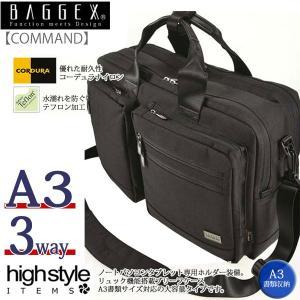 ビジネスリュック A3 3WAY 多機能 BAGGEX COMMAND(バジェックス) コーデュラ ダブルルーム ビジネスバッグ highstyle