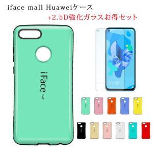 iFace mall ケース 強化ガラスフィルム セット Huawei P20 liteケース P1...