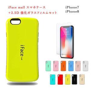 iFace mall ケース 2.5D強化ガラスセット iPhone7 iPhone8 ケース アイ...