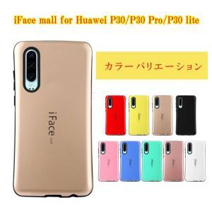 iFace mall ケース Huawei P30 lite ケース P30 Pro ケース P30...